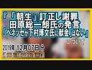 『「朝生」が田原総一朗氏の発言を訂正し謝罪』についてetc【日記的動画(2019年12月07日分)】[ 251/365 ]