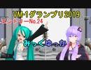 【VM-1グランプリ2019】No.0024 みっくゆっか