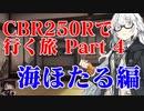 CBR250Rで行く旅 Part 4 海ほたる編