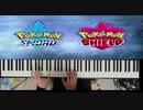 【ポケモン剣盾】 「バトルタワー戦闘曲」弾いてみた  Pokemon Sword and Shield Battle Tower Theme【ピアノ】