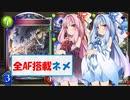 【Shadowverse】エンジョイガチ勢のシャドバ実況Part.13-1 アブソリュートモデストで最大火力チャレンジ!? 果てなき道を突き進め!