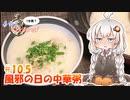 あかりの1分弱クッキング#10.5「風邪の日の中華粥」