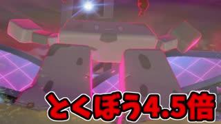 【実況】ポケモン剣盾でたわむれる とくぼう4.5倍の最強イシヘンジン