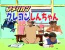 PLEASHOOT 【クレヨンしんちゃんOP×バトルドーム】