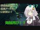 【Path of EXILE】紲星あかりは最速アーチャーになりたい! #27