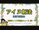 アイヌ新法を問う討論会【週刊ゆっくり平護会ニュース#31】