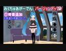 【3D】みくちゅあがーでん Ver1.2【裸眼立体視】