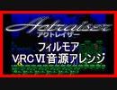 【アクトレイザー】フィルモア VRC6音源
