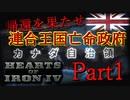 「HoI4 KR」帰還を果たせ 英国亡命政府 Part1
