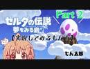 【美少女ゲーム声優実況】ゼルダの伝説〜夢をみる島〜プレイしてみるもん!Part 2