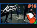 【#ASTRAL CHAIN #16】ドローンの正体判明!再び町へ!!【 #ムービン #VTuber 】