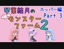 【VOICEROID実況】琴葉結月のセーブ&ロード禁止モンスターファーム2 Part3 ホッパー編