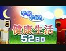 【Minecraft】早寝早起き 健康生活 52日目