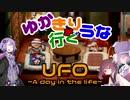 ゆかきり+ウナが行くUFO-a day in the life-5枚目