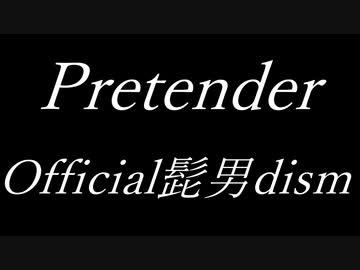 プリテンダー歌詞