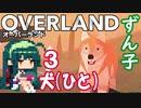 ずん子 OVERLAND:西へ#3「犬(ひと)」