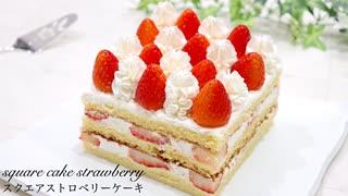 シンプルで美味しい苺のクリスマスケーキ square strawberry cake