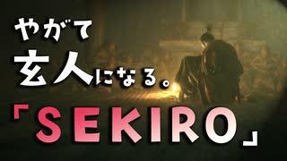 【SEKIRO-隻狼-】やがて玄人になる。【エンドトーク】実況(37)