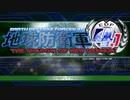 【海月の】地球破壊軍4-1壊目【地球防衛軍4.1実況】