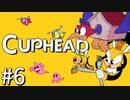 【実況】99%初見の 『 Cuphead (カップヘッド) 』実況プレイ #6