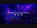 MUGEN God Tournament 浄天杯 OP