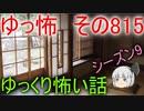 【ゆっ怖】ゆっくり怖い話・その815【怪談】