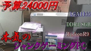 予算は2.4万円!?最新ゲーム用PCを超低予算で作っちゃおう! #前編【自作PC】【ジャンク】