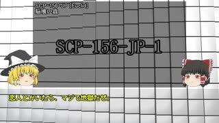 雑にSCP解説【part_16】