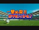 【実況】一撃必殺!!ポケモンバトル!Part1【ポケモン剣盾】