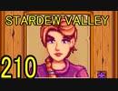 頑張る社会人のための【STARDEW VALLEY】プレイ動画210回