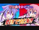 【鳴花ーズ】ソロ曲をかけてCTRで対決!!【単発】