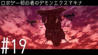 ロボゲー初心者のデモンエクスマキナ #19【実況】