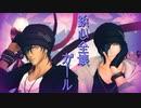 【MMD刀剣乱舞】鋲心全壊ガール【燭・倶】