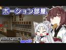 【マインクラフト】きりたんの豆腐増築大作戦!part25【VOICEROID実況】