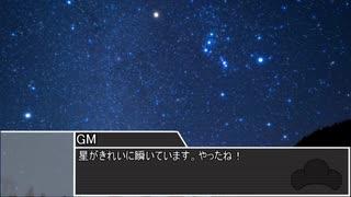 [クトゥルフ神話TRPG] Answer my name #2