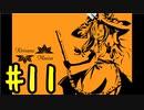 【初見プレイ】魔理沙の霧雨魔法店 #11~別に嫌いだというわけじゃないんです(弁解)~【実況プレイ動画】