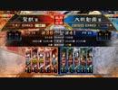 【征覇王】聖獣戦姫628【三国志大戦】