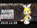 日刊トップテン!VOCALOID&something【日刊ぼかさん2019.12.08】