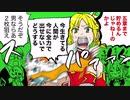 Fate/Grand Orderを実況プレイ クリスマス2019編part7(終)