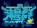 【愛m@s24】アイドルマスターMAD 合作「ニコニコ動画流星群」