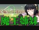 【Kenshi】勢力名「魔王姉妹」 #09【Voiceroid実況】