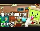 【楽しくVR実況!】~仕事なんて適当じゃ!~Job Simulator【part2】