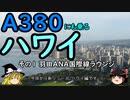 【ゆっくり】A380にも乗るハワイ 1 羽田ANA国際線ラウンジ