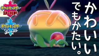 【ポケモン剣盾】パーティ崩壊の危機を救
