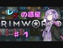 【RIMWORLD】レズの惑星♯1【VOICEROID実況】