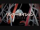 リンカーネイション /AkirA