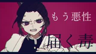 【手描き】ベ/ノ/ム+α【鬼滅の刃】