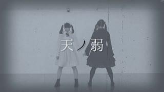【丸井かお×しらす+】天ノ弱【踊ってみた】