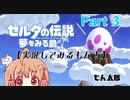 【美少女ゲーム声優実況】ゼルダの伝説〜夢をみる島〜プレイしてみるもん!Part 3