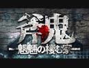 フリーホラー:斧鬼~魍魎の棲む家~ 【実況】 Part03
